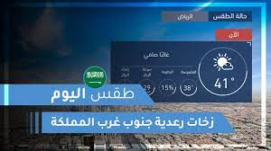 طقس العرب | طقس اليوم في السعودية | الثلاثاء 2020/8/18 - YouTube