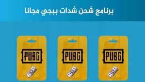 طريقة الحصول على شدات ببجي مجانية - alserajcenter