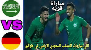 السعوديه الاولمبي والمانبا الاولمبي في ثاني مباريات المنتخب الاولمبي اليوم  في طوكيو | موعد المباراة - YouTube