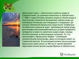 Презентация на тему Аральское море и причины его гибели Проблемы  2 Аральское