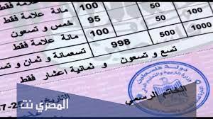 نتائج توجيهي 2021 فلسطين بالاسم psge.ps | الآن نتيجة الثانوية العامة  بفلسطين الدورة الأولى وزارة التربية والتعليم - المصري نت
