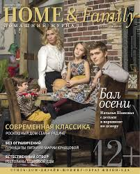 Home family, октябрь, 2014 by Mark Media Group - issuu