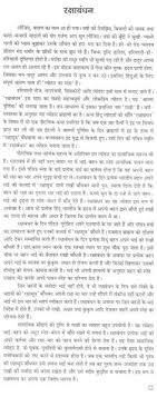 info raksha bandhan essay in hindi