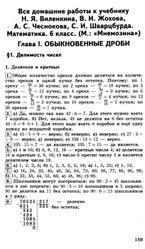 Жохов Все домашние работы по математике класс к  Все домашние работы по математике 6 класс 2016 к учебнику по математике за