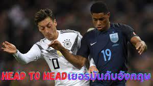 HEAD TO HEAD เยอรมัน VS อังกฤษ !!! - YouTube