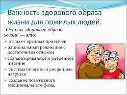 Формирование ЗОЖ у пожилых Основы профилактики презентация онлайн  Важность здорового образа жизни для пожилых людей