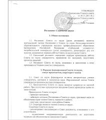 регламент совета по науке reglamentsp png