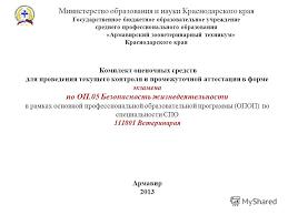 Презентация на тему КОНТРОЛЬНО ОЦЕНОЧНЫЕ СРЕДСТВА по  7 Комплект оценочных