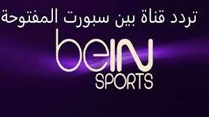 تردد قناة بي ان سبورت المفتوحة bein sport HD لمشاهدة مباراة مصر وأسبانيا  أولمبياد طوكيو 2020 - ثقفني