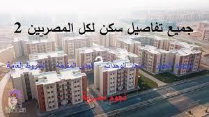 سكن لكل المصريين 2 .. كافة الشروط والمواعيد الخاصة بالمبادرة