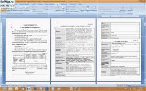 Курсовая оценка стоимости объектов недвижимости Курсовая работа по оценке недвижимости практикум оценки недвижимости ИФРУ вариант 2