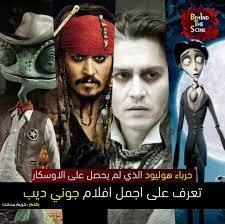 بالعربي Behind - جمعنالكم أقوى افلام جوني ديب 🤩.. تقدر تشوفها من هنا ♥️ 👈  https://bit.ly/2UfmdgL
