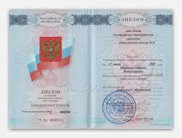 Купить диплом в Санкт Петербурге любого ВУЗа или техникума Купить диплом о среднем специальном образовании 2007 2008 2009 и 2010 года