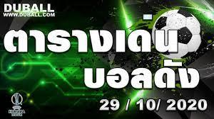 ดูบอล ดูบอลฟรี ยูโรป้า ลีก (UEFA Europa League 2020-2021) | ตารางเด่นบอลดัง