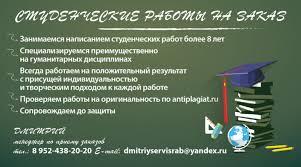 Курсовые работы и рефераты на заказ в Белгороде Предложения услуг  Белгород