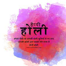 14 holi images shayari hindi | happy holi ki shayari. Say Happy Holi 2021 Send Best Holi Images Wishes Videos And Shayari