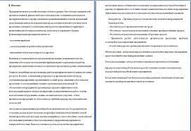 Готовые курсовые работы по экономике строительства Введение курсовой работы Советы по написанию