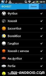 фонбет на андроид рабочая версия