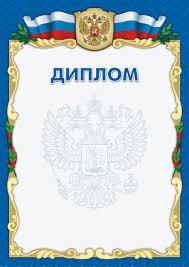 Типография ЕСпринт Дипломы грамоты благодарственные письма с государственной символикой