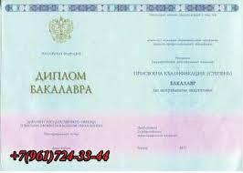 Купить диплом бакалавра в Туле ru Купить диплом бакалавра в Туле