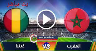 بث مباشر يلا شوت يوتيوب .. بث مباشر مشاهدة مباراة المغرب و غينيا بث مباشر  اليوم 06-