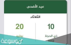 عطلة عيد الاضحى ٢٠٢١ في السعودية – موسوعة نت