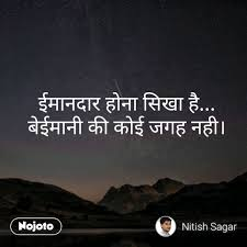 Honesty Nojoto Thought Quotes Hindiquotes Quotes Shayari Story Best Honesty Quotes Images Download