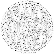 Islamic Art Coloring Pages Trends Book Art Coloring Pages For