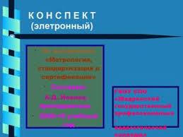 Презентация по Метрологии Презентация по Метрологии
