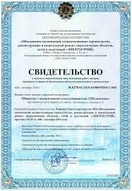 Свидетельства СРО Лицензии ИСО Учредительные cертификаты  Свидетельства на Строительство и Проектирование СРО Лицензия МЧС