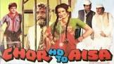 Reena Roy Chor Ho To Aisa Movie