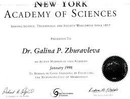 Научно исследовательская деятельность Член new york academy of sciences Январь 1998 г