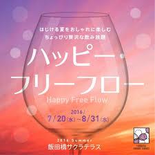 モエエシャンドンが飲み放題飯田橋サクラテラスでちょっぴり贅沢