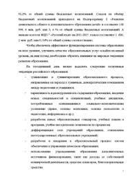 Экономические проблемы системы образования в России Реферат Реферат Экономические проблемы системы образования в России 5