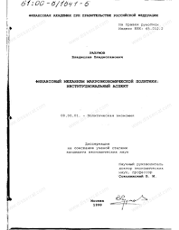 Диссертация на тему Финансовый механизм макроэкономической  Диссертация и автореферат на тему Финансовый механизм макроэкономической политики Институциональный аспект dissercat