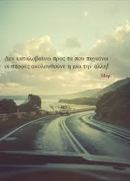 Greek Quotes About Love Enchanting Greek Greek Quotes Melisses Piki Piki μαριελε Road Love