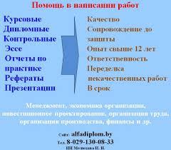 Контрольные работы на заказ в Гомеле Предложения услуг на  Гомель