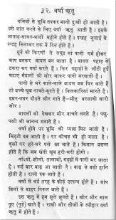 essay rainy season sample essay on rainy season in in hindi sample essay on rainy season in in hindi