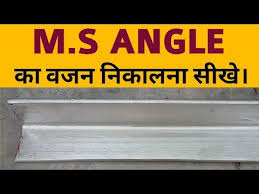 Ms Flat Patti Weight Chart Calculate The Weight Of Ms Angle Youtube