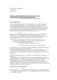 История советской космонавтики реферат по истории скачать  Вывод и анализ формул Френеля на основе электромагнитной теории Максвелла доклад по физике скачать бесплатно уравнения
