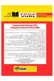 باهوک - کتاب طراحی خودکار مدارهای دیجیتال با FPGA و زبان توصیف سخت ...