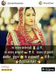 Pin By Mori Jitendrasinh On Rajputi Culture Rajput Quotes Girl