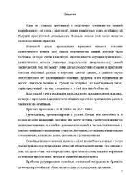 Отчет по преддипломной практике Семейное право Отчёт по  Отчёт по практике Отчет по преддипломной практике Семейное право 3