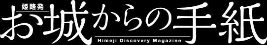 姫路フィルムコミッション お城からの手紙