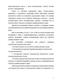 Органы исполнительной власти как субъекты административного права  Курсовая Органы исполнительной власти как субъекты административного права 4