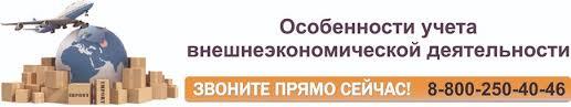 Внешнеэкономическая деятельность Внешнеэкономическая деятельность ВЭД в соответствии с законодательством РФ под определением внешнеэкономическая деятельность понимается внешнеторговая