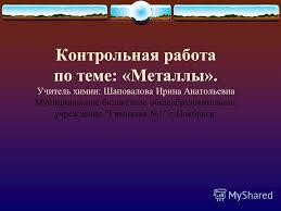 Презентация на тему Контрольная работа по теме Металлы  1 Контрольная работа