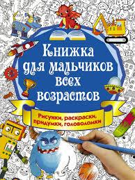 Книжка для мальчиков всех возрастов. Рисунки, <b>раскраски</b> ...
