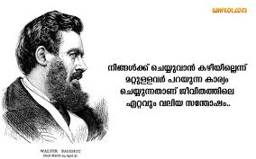 Inspirational Quotes On Life Malayalam