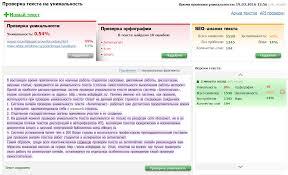 ru Антиплагиат экспресс Где проверить текст на  Данный сервис не аффилирован ни с одной из бирж контента и предназначен именно для проверки уникальности текста К числу недостатков данного